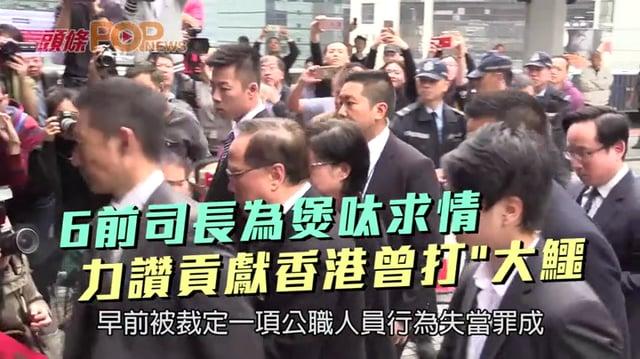 6前司長為煲呔求情  力讚貢獻香港曾打˝大鱷˝