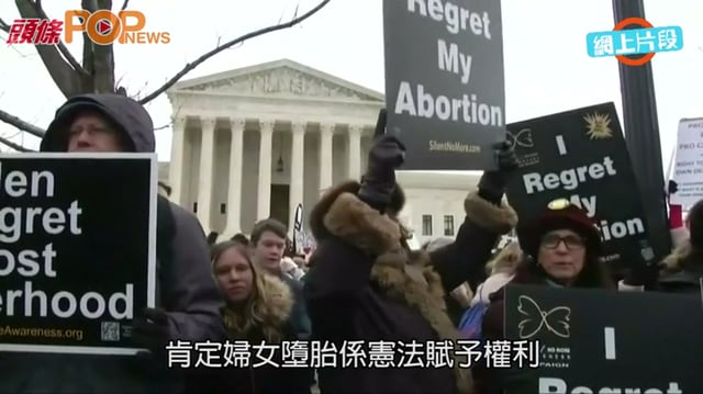 挑戰美70年代禁令 墮胎合法先驅病逝