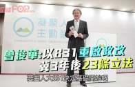 (港聞)曾俊華:以831重啟政改 冀3年後23條立法