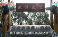 (粵)重慶女飛出機動遊戲亡  家屬獲賠87萬人民幣