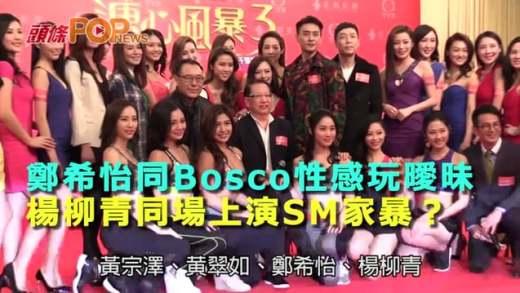 Bosco同24美女演牀戲 臨別無線享盡艷福