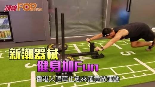 新潮器械  健身加Fun