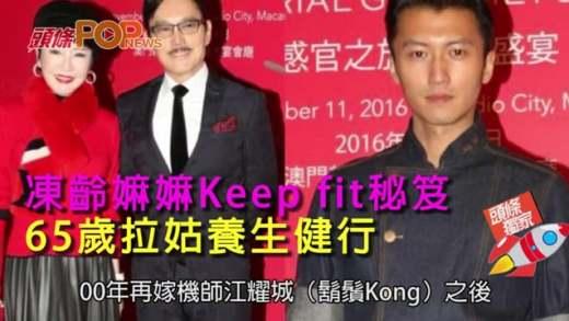 (粵)凍齡嫲嫲Keep fit秘笈  65歲拉姑養生健行