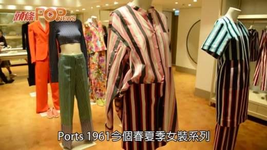 PORTS 1961  樂活旅人