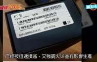 (粵)三星天津電池工廠起火  官方:唔影響S8生產