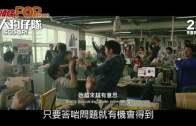 (粵)福山演麻甩攝記  SCOOP!型人狗仔隊