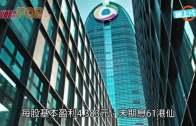 (粵)騰訊16年好搵得! 賺多43%派息0.61元
