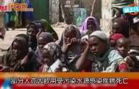 (粵)索馬里爆嚴重旱災 2日內110人餓死