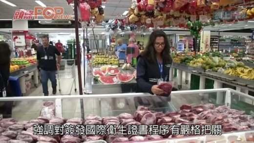 (港聞)港府恢復巴西肉類進口 只禁21間受查廠房