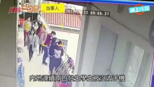 (粵)內地連續2學生校內跳樓 竟因被老師沒收手機
