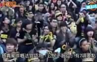 (粵)太陽花學運22人判無罪  法官認同˝公民不服從˝