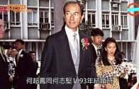 (粵)何超鳳親證上年離婚  同何志堅結束23年情