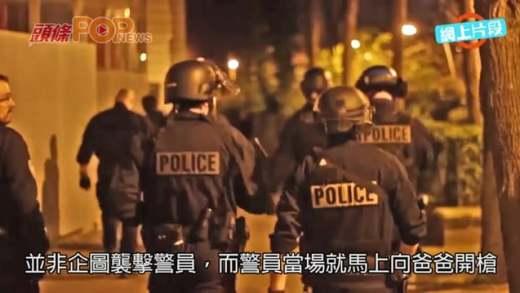 (粵)法華人拎鉸剪遭警擊斃 同胞追悼變騷亂3被捕