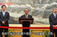 (港聞)張曉明,王光亞4勸退選 曾俊華頂唔住CY決辭職