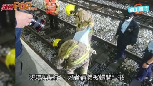 (港聞)六旬翁上水站墮軌輾斃 東鐵線服務受阻40分鐘