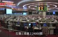 (粵)聯儲局加息四份一厘  恒指升495點成交千億