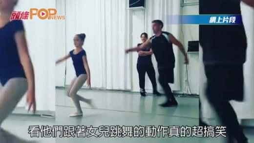 鐵漢爸爸  跟女兒一起學芭蕾舞