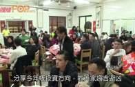 (粵)李丞責率百人攝太歲 「投資可待秋尾出擊」