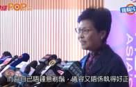 (粵)林鄭老公評太太  唔打得係「好捱得」