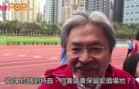 (粵)薯片突襲學界撐師弟 承諾唔拆灣仔運動場