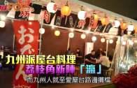 (粵)九州派屋台料理  荔枝角新陣「瀛」