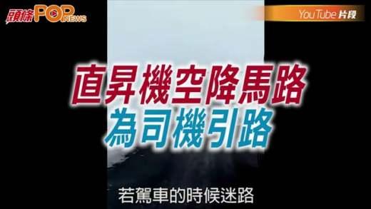 (粵)直升機空降馬路  為司機引路