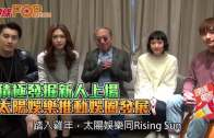 (粵)積極發掘新人上場 太陽娛樂推動娛圈發展