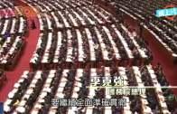 (粵)李克強發表工作報告  強調˝港獨沒有出路˝