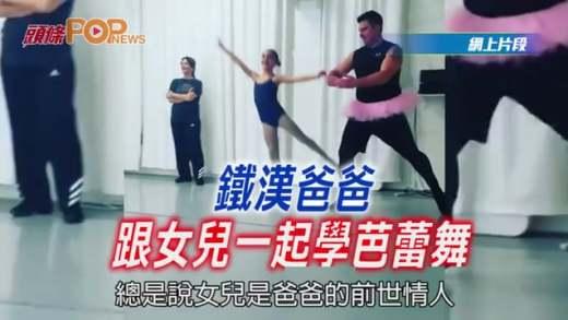 (粵)鐵漢爸爸 跟女兒一起學芭蕾舞