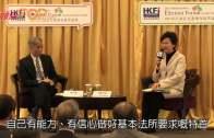 (港聞)胡官:中央關心定干預?  林鄭:有能力做好要求
