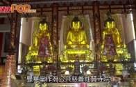 (港聞)僧人再告竹林禪院義工 寺內另開公司作法賺錢