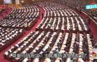 (粵)張德江:港獨屬分裂  港區人大須˝效忠中國˝