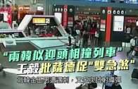 (粵)˝兩韓似迎頭相撞列車˝  王毅批薩德促˝雙急煞˝