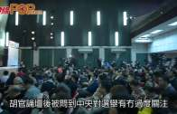 (港聞)當選拒搵林鄭入政府  胡國興:中央冇干預選舉
