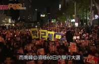 (粵)韓首罷免總統將誕生? 朴槿惠彈劾案周五判決