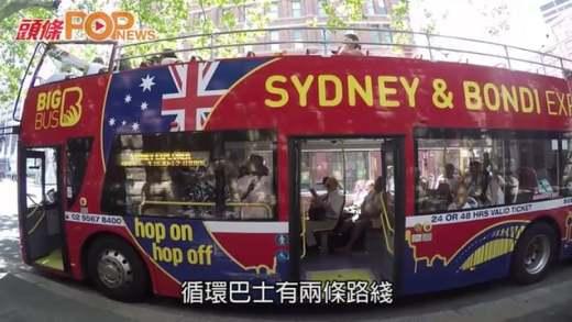 (粵)雪梨鬧市  時尚好歸宿