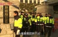 (粵)朴槿惠遭彈劾下台  南韓史上首名總統