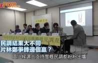 (港聞)兩民調結果大不同 薯片林鄭爭鋒邊個贏?