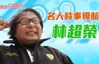(港聞)林超榮:林鄭鬍鬚曾之爭 如實力派演員鬥偶像派