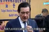 (粵)馬英九洩密案被起訴 ˝對自己清白有信心˝