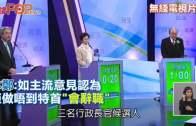 (港聞)林鄭:如主流意見認為  佢做唔到特首˝會辭職˝