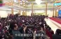 (粵)李克強信中美關係向前  一國兩制不走樣不變形