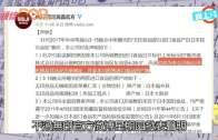 (粵)央視踢爆賣核污食物 無印:係公司地址非產地