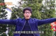 (粵)被讚演技有進步  坤哥:我未夠班攞金像獎