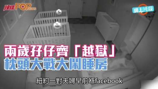 """(粵)兩歲孖仔齊""""越獄""""枕頭大戰大鬧睡覺"""