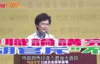 (港聞)林鄭辭職論講完又收番 胡官斥˝不誠實證人˝