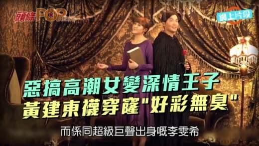 (粵)惡搞高潮女變深情王子  黃建東襪穿窿˝好彩無臭˝