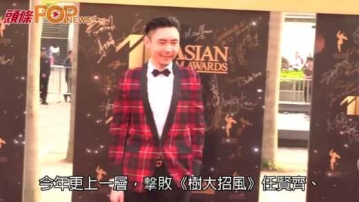 (粵)亞洲電影大獎開估  范爺封后 淺野稱帝