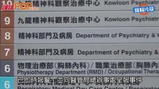 (港聞)九龍醫院再爆非禮案 女病人被女院友摸臀