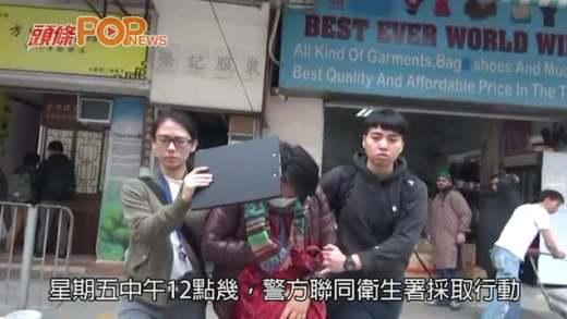 (港聞)警放蛇拘無牌女中醫  標榜獨家「淨瘀療法」